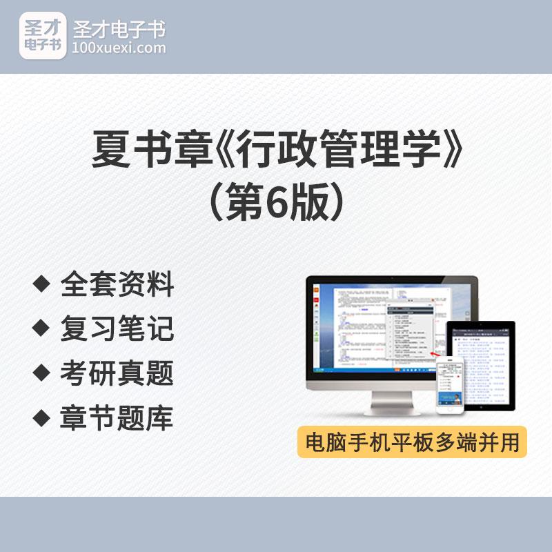 夏书章《行政管理学》第6版全套资料复习笔记考研真题精选章节题库
