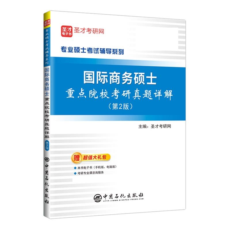 备考2022国际商务硕士重点院校考研真题详解(第2版)
