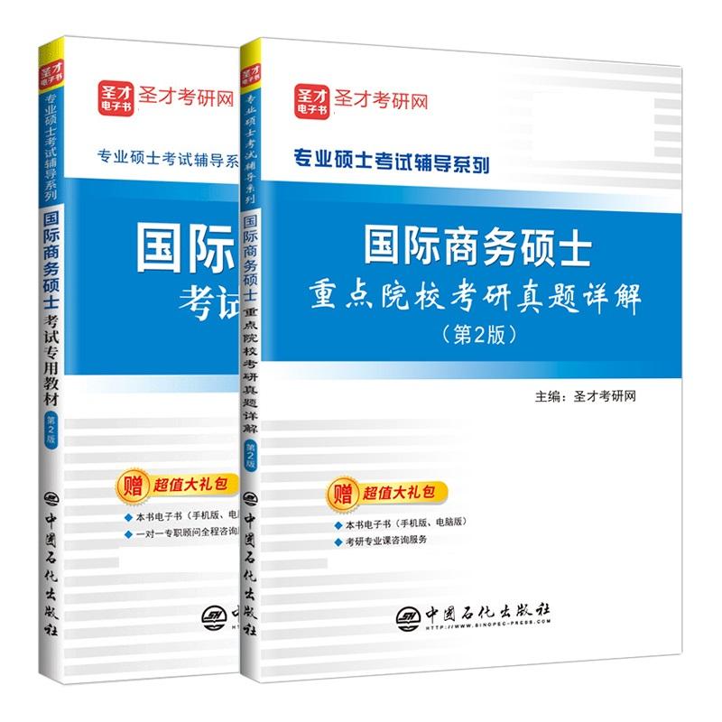 【全2册】备考2022国际商务硕士 第2版  教材+重点院校考研真题详解