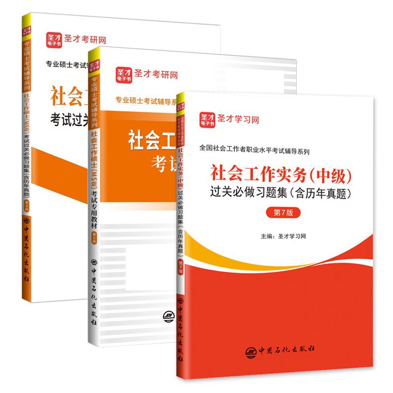 【全3册】2022社会工作硕士MSW考试 教材第2版+过关必做习题集第3版+社工实务过关中级第7版