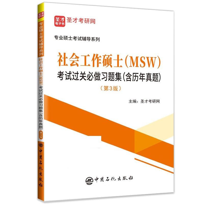 备考2022专业硕士考试辅导系列:社会工作硕士(MSW)考试过关必做习题集(含历年真题)(第3版)
