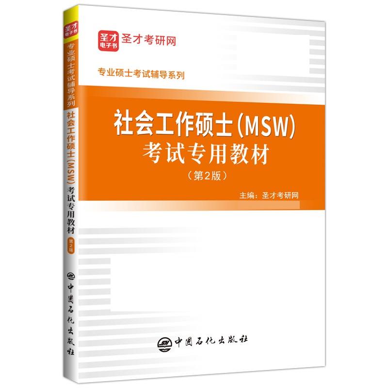 备考2022专业硕士考试辅导系列:社会工作硕士(MSW)考试专用教材 (第2版)