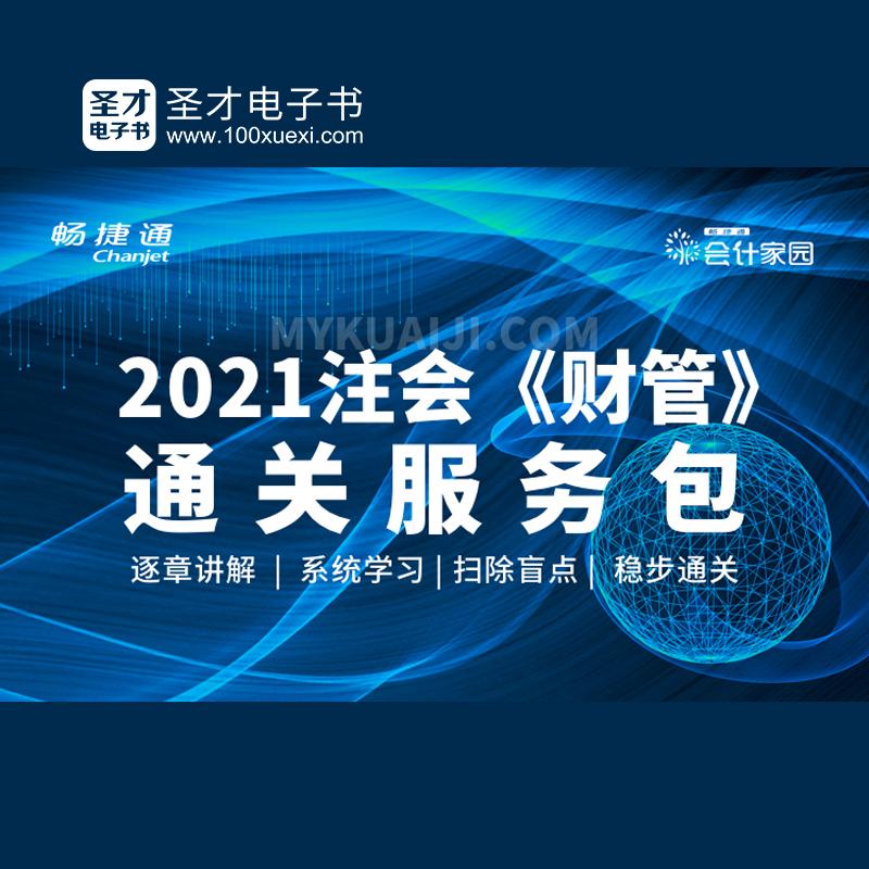 【圣才&用友】2021CPA注册会计师考试《财务成本管理》通关服务包