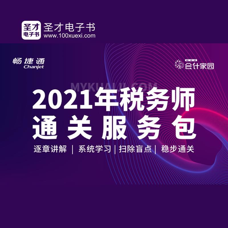 【圣才&用友】2021年税务师职业资格考试(五科合一)通关服务包