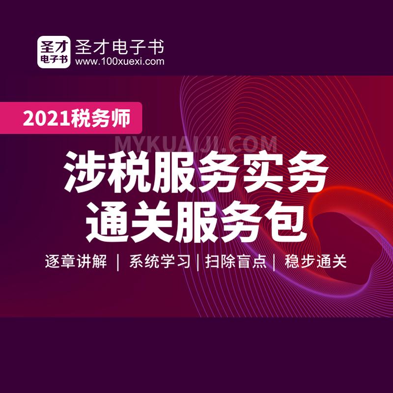 【圣才&用友】2021年税务师职业资格考试《涉税服务实务》通关服务包