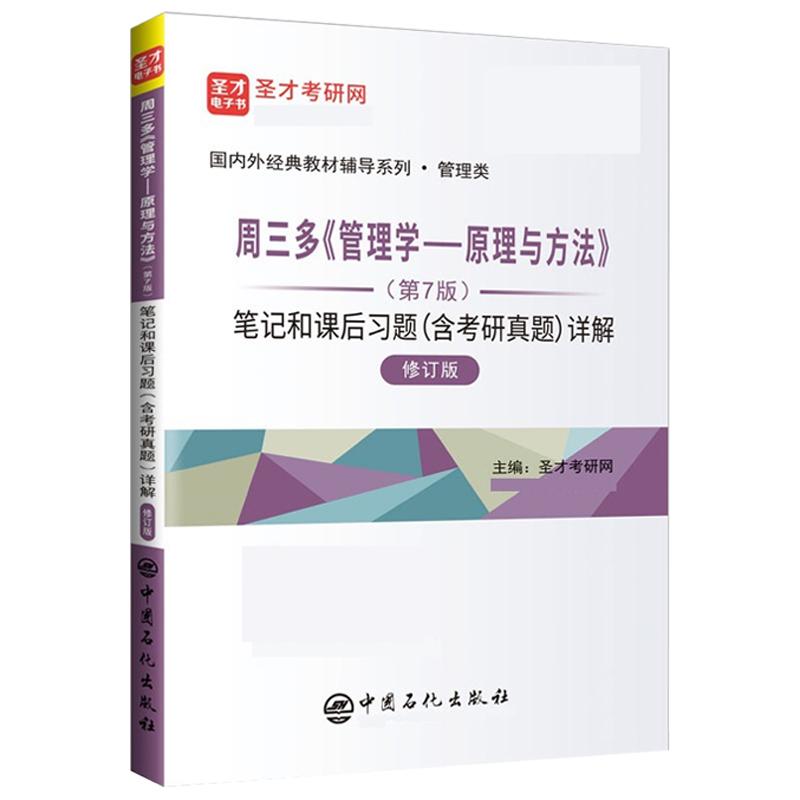 周三多《管理学——原理与方法》(第7版)笔记和课后习题(含考研真题)详解(修订版)