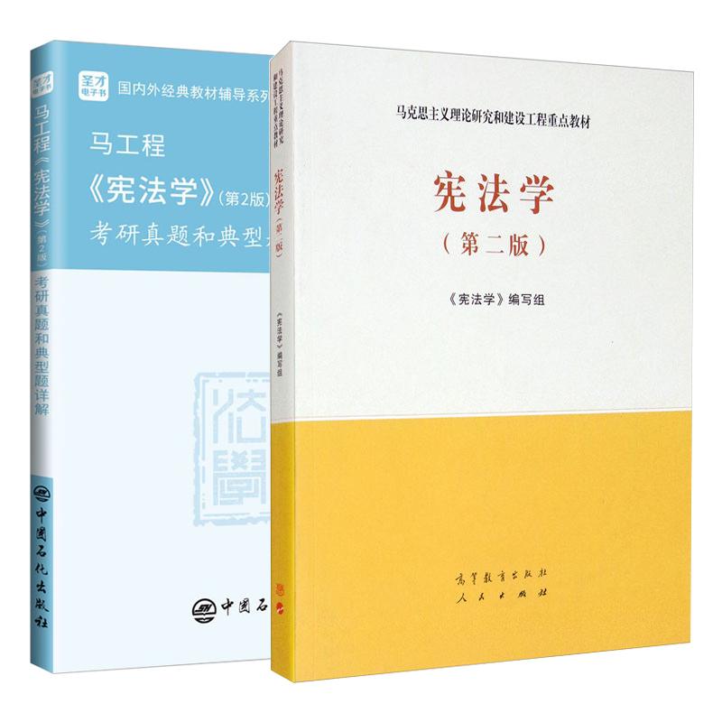 【全2册】马工程《宪法学》(第2版)教材+考研真题和典型题详解