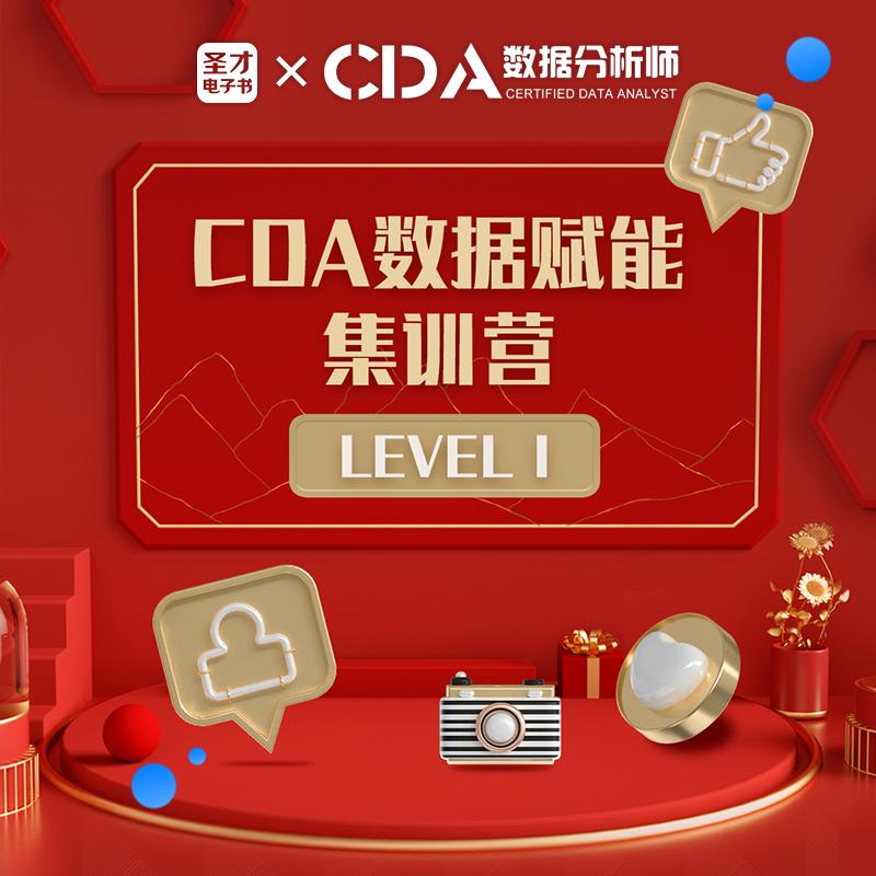 CDA数据分析师 Level 1级 数据赋能 周末集训营(直播/面授)