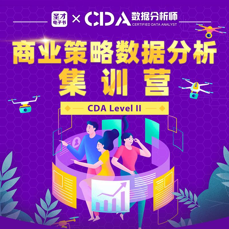 CDA数据分析师 Level 2级 商业策略数据分析 周末集训营营(直播&面授)