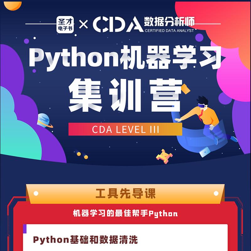 CDA数据分析师 Level 3级 Python机器学习 周末集训营营(直播&面授)