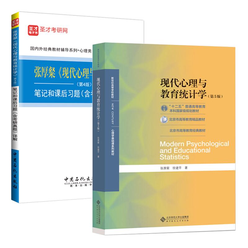 【全2册】张厚粲 现代心理与教育统计学第5版教材+笔记和课后习题(含考研真题)详解第4版