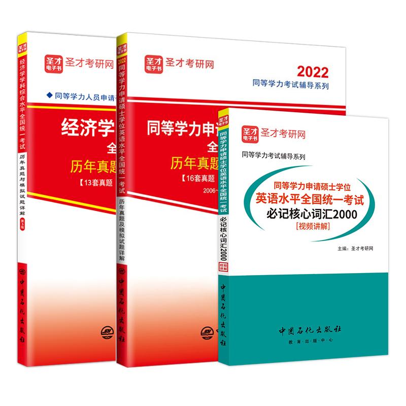 【全3册】2022同等学力申硕学位 经济学历年真题与模拟试题详解(第3版)+英语历年真题与模拟试题详解(2022版)+英语必记核心词汇2000