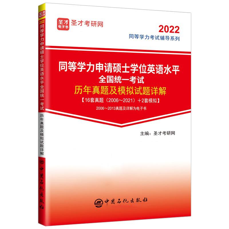 备考2022 同等学力申请硕士学位英语水平全国统一考试历年真题及模拟试题详解(2022版)