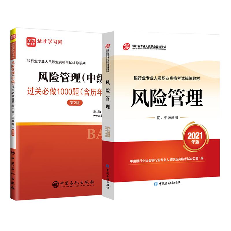 【全2册】备考2021银行业专业人员职业资格考试:风险管理(中级)教材【2021版】+过关必做1000题(含历年真题)(第2版)