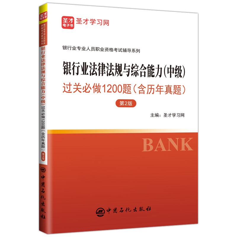 备考2021银行业专业人员职业资格考试:银行业法律法规与综合能力(中级)过关必做1200题(含历年真题)(第2版)
