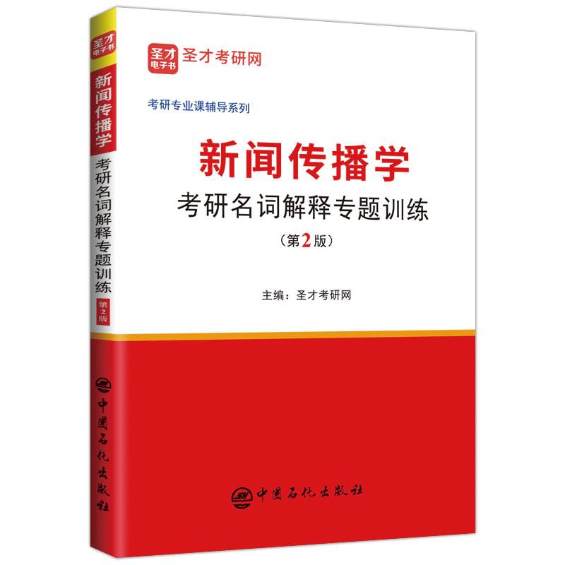 备考2022 新闻传播学考研名词解释专题训练(第2版)