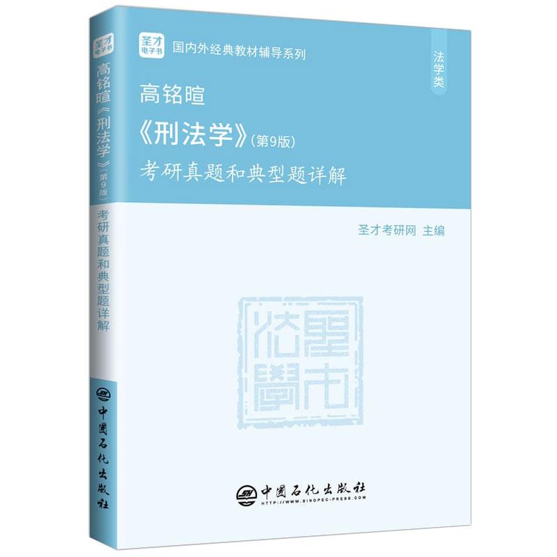 【新品】高铭暄《刑法学》(第9版)考研真题和典型题详解