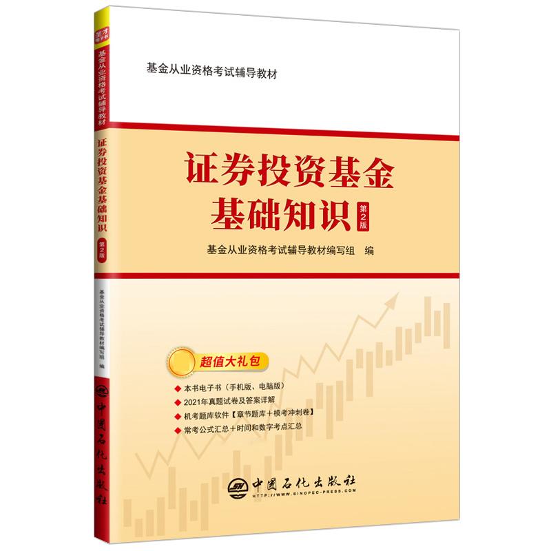 【2021新品上市】证券投资基金基础知识辅导教材(第2版)