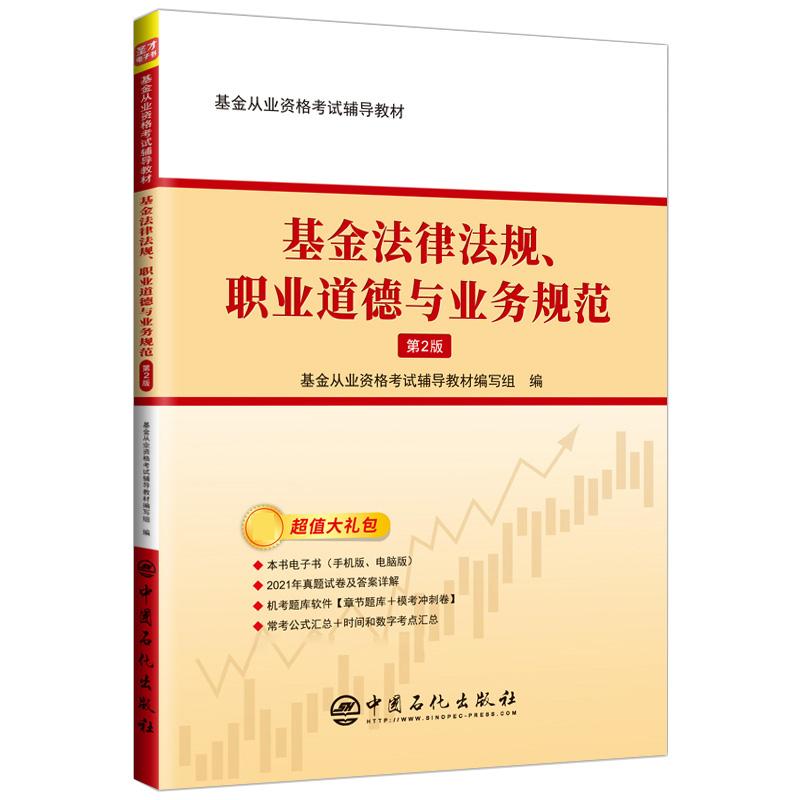 【2021新品上市】基金法律法规、职业道德与业务规范辅导教材(第2版)