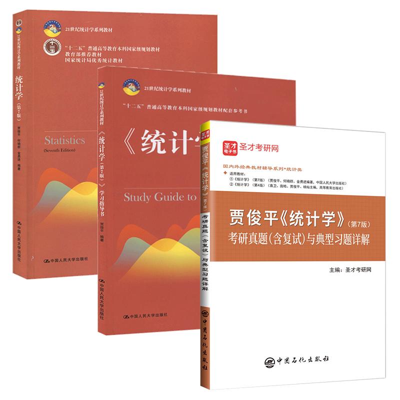 【全3册】贾俊平《统计学》第7版【教材+学习指导书+考研真题(含复试)与典型习题详解】